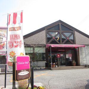 一汁三菜食堂百石店