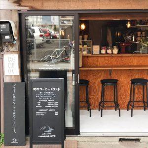 タイコーヒースタンド