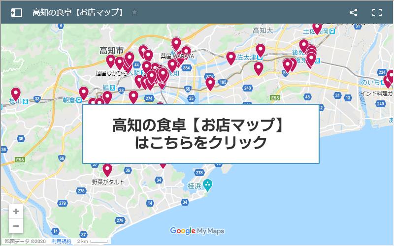 高知の食卓・検索マップ