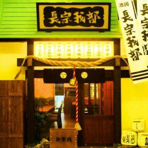 製麺処 蔵木インター店