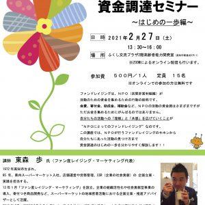 お弁当・お惣菜大賞2021表彰式に出席しました!