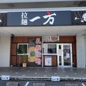 カフェレストアルファ 土佐道路店