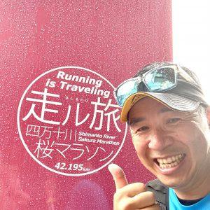 明日は「四万十川桜マラソン」に出場します!